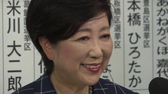 Popular Tokyo governor Yuriko Koike vows a break with oldschool politics as she unveils a new party she hopes will shake up the upcoming snap...