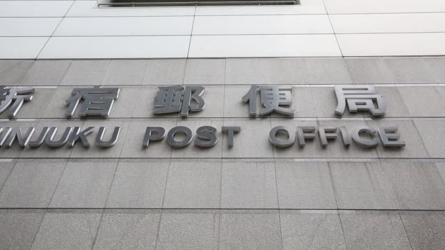 postal van stands in front of the seijo post office, operated by japan post holdings co., in tokyo, japan, on monday, sept. 11 signage for the... - mail点の映像素材/bロール
