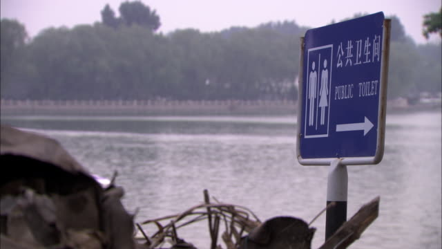 MS Public toilet sign by Lake Houhai, Beijing, China