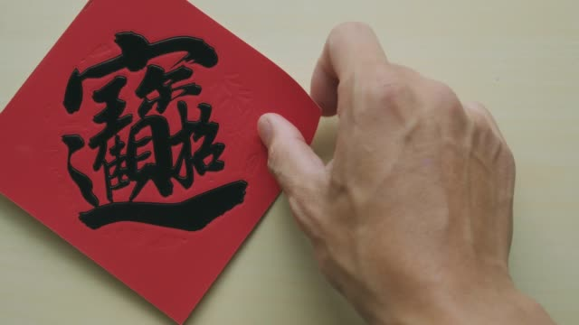 red chinese calligraphy with a word mean luck - taiwan stock videos & royalty-free footage