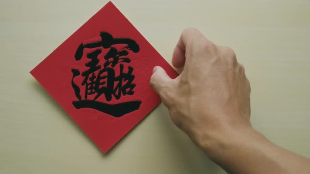 red chinese calligraphy with a word mean luck - luck stock videos & royalty-free footage