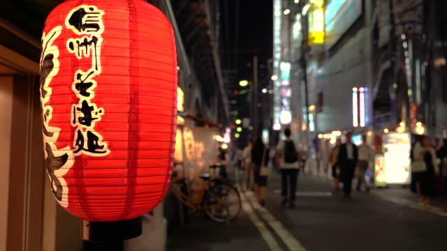 vídeos de stock e filmes b-roll de red sign on a restaurante in tokyo at night - vida noturna