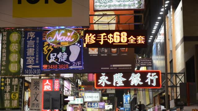 ms retail signs / hong kong, kooloon, china - insegna di negozio video stock e b–roll