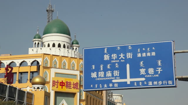 MS Road sign with dome behind / Hohhot, Inner Mongolia, China