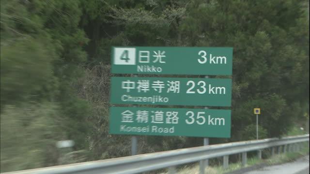 Roadside signs provide information to travelers on the Nikko-Utsunomiya Road.