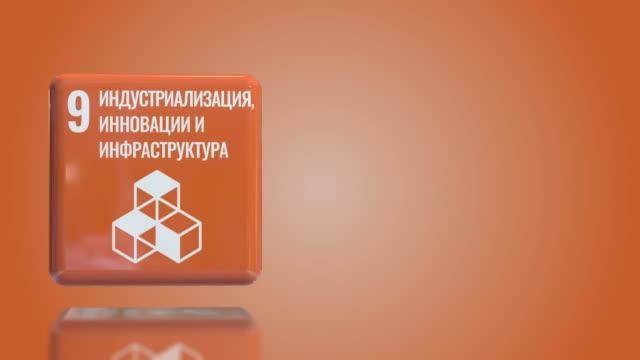 russische nummer 9 innovation und infrastruktur 3d box nachhaltigkeitsziele 2030 mit kopierraum - number 9 stock-videos und b-roll-filmmaterial