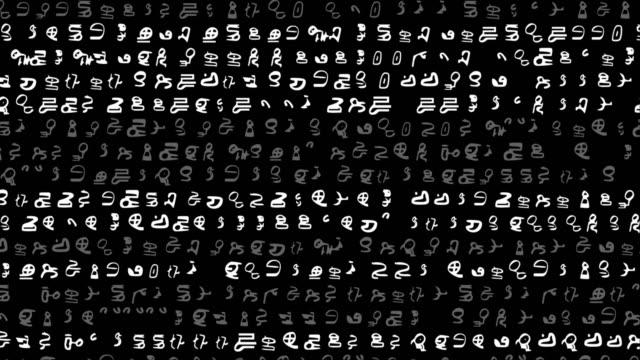 vídeos y material grabado en eventos de stock de a screen of scrolling text, alien letters or code. - jeroglífico