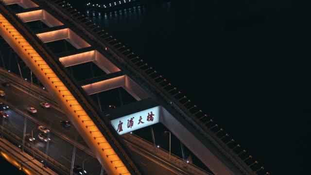 shanghai lupu bridge at dusk - organisierte gruppe stock-videos und b-roll-filmmaterial