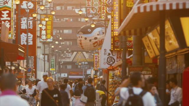 新世界、大阪 (スローモーション)