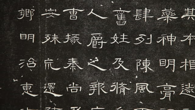 cu pan shot of chinese calligraphy carved on stone / xi'an, shaanxi, china - ancient stock videos & royalty-free footage
