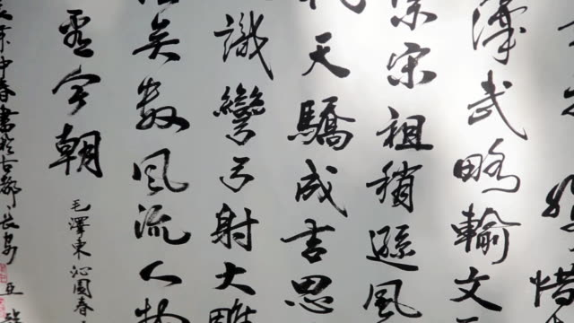 CU PAN Shot of Chinese traditional calligraphy work / Xian, Shaanxi, China