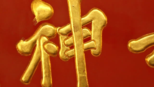 27 Gold Name Plate Video Clips & Footage - Getty Images