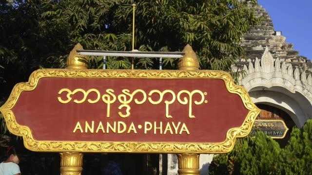 cu shot of sign at entrance of ananda pagoda / bagan, mandalay division, myanmar - västerländsk text bildbanksvideor och videomaterial från bakom kulisserna
