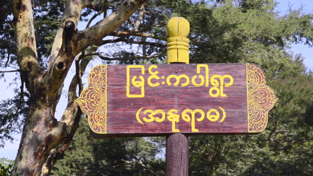 cu shot of signpost with burmese font in myinkaba / bagan, mandalay division, myanmar - mandalay stock videos and b-roll footage