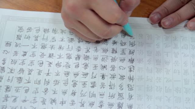 shot of writing chinese script with ballpoint pen at jeonju hanongmaeul village - ballpoint pen stock videos & royalty-free footage