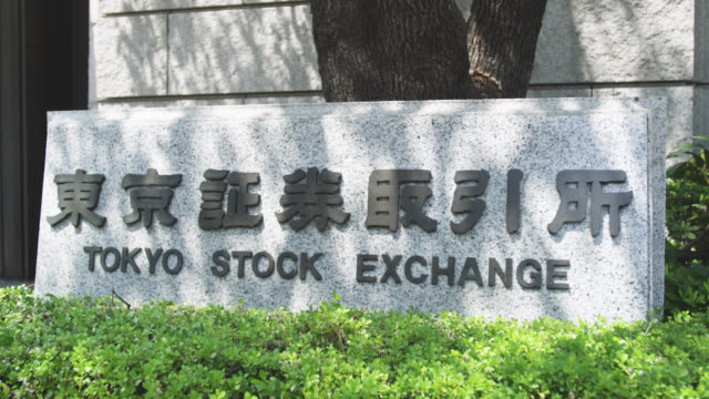 CU Sign board at traders entrance to the Tokyo Stock Exchange / Tokyo, Tokyo-to, Japan