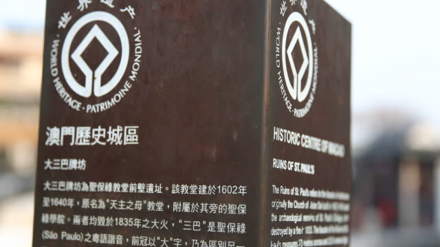 sign explaining in two languages the historical meaning of the ruins of st. paul's. - 聖ポール天主堂跡点の映像素材/bロール