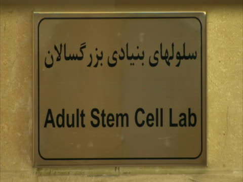 vídeos de stock e filmes b-roll de sign for adult stem cell lab in english and arabic, royan institute, esfahan, iran(sound available) - célula tronco