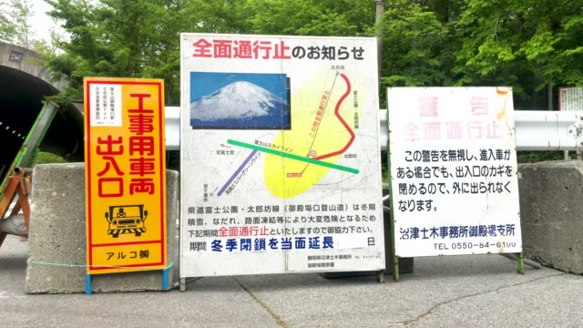 JPN: Coronavirus Closes Mount Fuji For 2020 Hiking Season