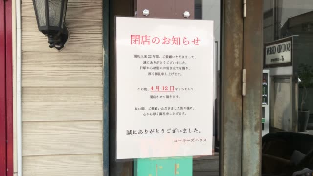 sign on the outside of a place of hospitality on september 30 in tokyo, japan. as the global covid-19 coronavirus pandemic continues, japan has seen... - employment issues stock videos & royalty-free footage