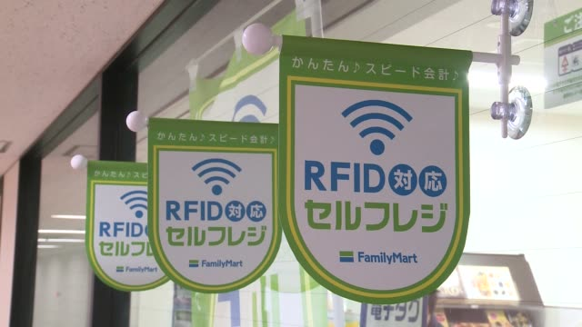 signage of radiofrequency identification tags is displayed outside a familymart uny holdings co familymart convenience store in tokyo japan on friday... - radio frequency identification stock videos & royalty-free footage