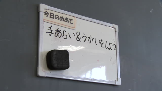 slogan on whiteboard in classroom, tokyo, japan - placard stock videos & royalty-free footage