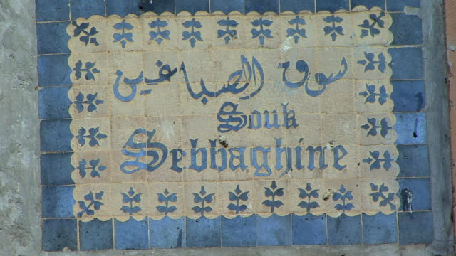 ms souk sign on tiled wall, marrakech, morocco - モロッコ文化点の映像素材/bロール