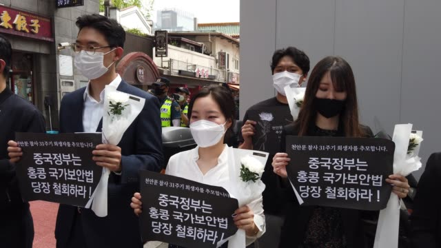 south korean activists participate in a rally to commemoration of tiananmen square massacre and support hong kong pro-democracy protests near the... - tiananmen square stock videos & royalty-free footage