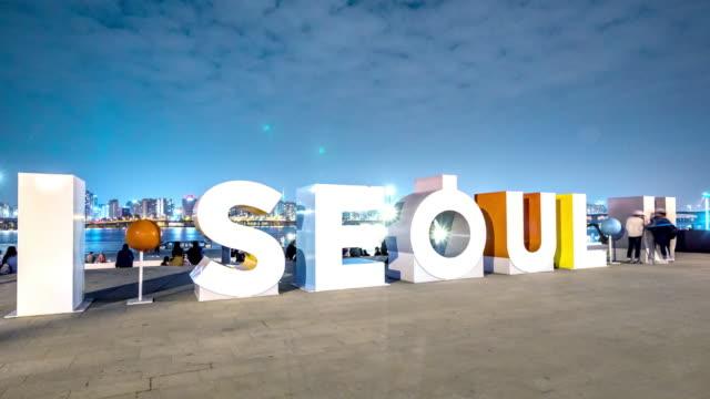 i seoul u square in seoul at twilight timelapse hyperlapse - seoul stock videos & royalty-free footage