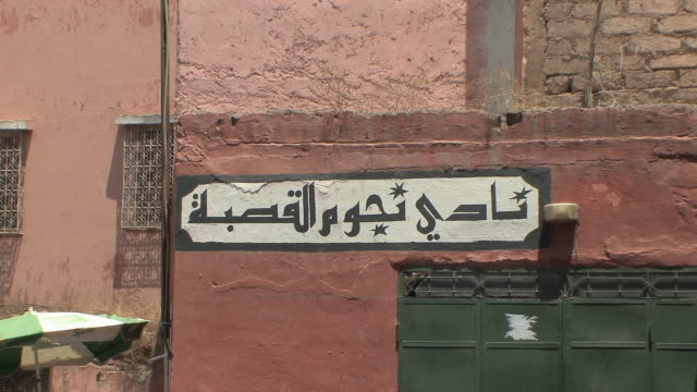 cu zi store sign in arabic, marrakech, morocco - store sign stock videos & royalty-free footage