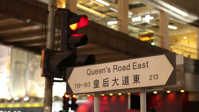 vídeos y material grabado en eventos de stock de ms street name sign and stoplight at night / hong kong, china - street name sign