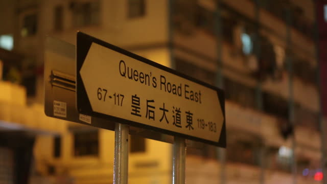 vídeos y material grabado en eventos de stock de cu street name sign at night / hong kong, china - street name sign