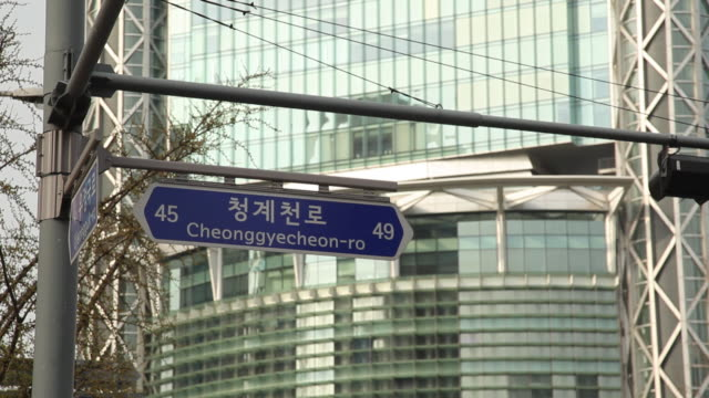 stockvideo's en b-roll-footage met cu street name sign in front of jongno tower / seoul, south korea - street name sign