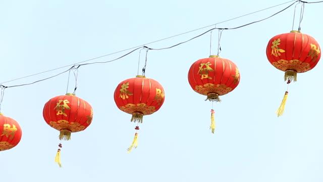 vídeos y material grabado en eventos de stock de balanceo linternas chinas rojo - cinco objetos