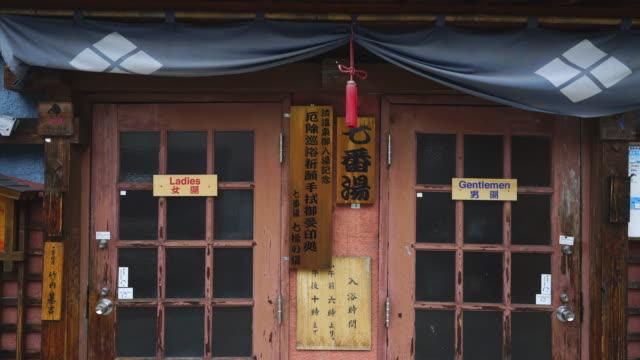 the appearance of the seventh hot spring (nanabanyu) called nanakurinoyu along the alley at shibu onsen (shibu hot spring) yamanouchi, yudanaka nagano japan on feb. 20 2019. - ryokan stock videos and b-roll footage