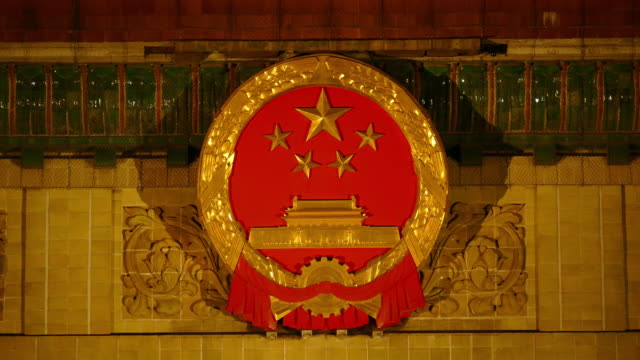 the board of national emblems and coats of arms of china, beijing, china - tiananmen square stock videos and b-roll footage