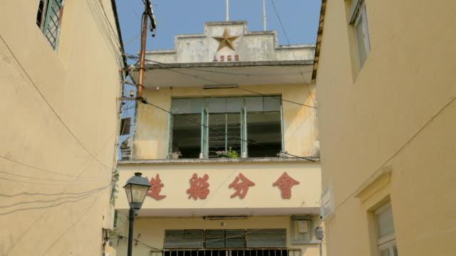 vidéos et rushes de the building of macao association of shipyard worker, coloane, macau, china - macao