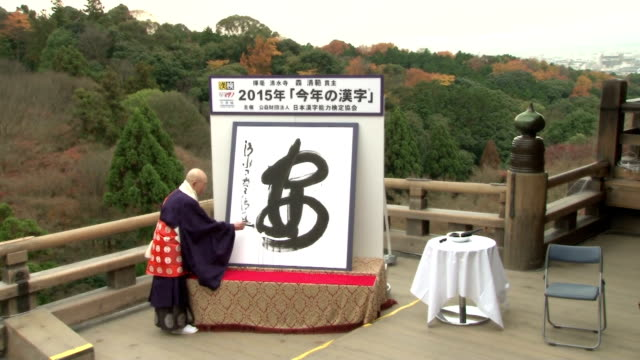 the kanji an meaning safety or peace has been chosen as the chinese character best symbolizing this year's national mood in japan a kyotobased kanji... - washi paper stock videos & royalty-free footage