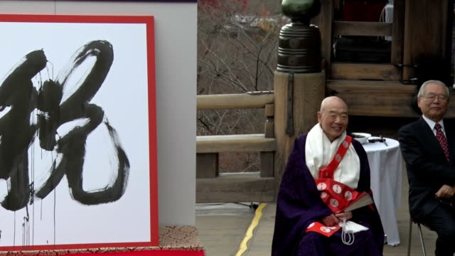 the kanji zei meaning tax was chosen as the single best chinese character symbolizing this year's national ethos in japan a kyotobased kanji... - washi paper stock videos & royalty-free footage