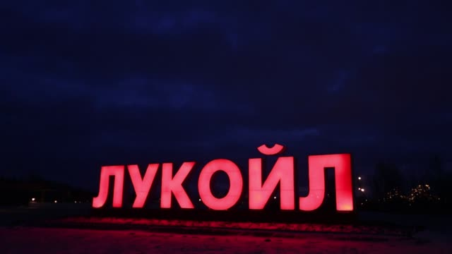 vídeos y material grabado en eventos de stock de the red light of an oao lukoil sign illuminates snow on the ground at the entrance to the companys lukoil nizhegorodnefteorgsintez oil refinery in... - agua helada