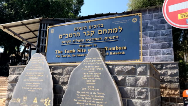 the tomb of maimonides the medieval sephardic jewish philosopher and physician - philosopher stock videos & royalty-free footage