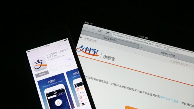 The website for YuE Bao an online financial product offered through Alibaba Group Holding Ltds online payment affiliate Alipaycom Co reflected in a...