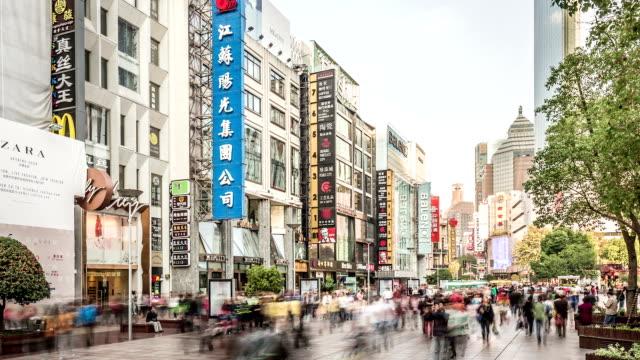 time lapse - nanjing rd pedestrian street (zoom in) - nanjing road stock videos & royalty-free footage