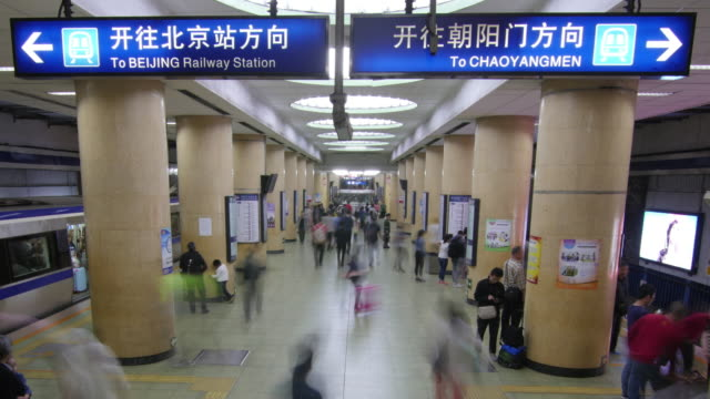 Time Lapse of Beijing Subway Train Station