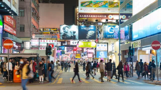 Time Lapse of market street at night, Mong Kok, Hong Kong