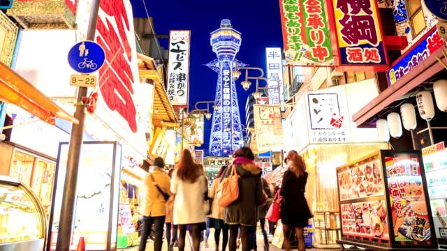 hd time lapse : osaka tower tsutenkaku and shinsekai - osaka stock videos and b-roll footage