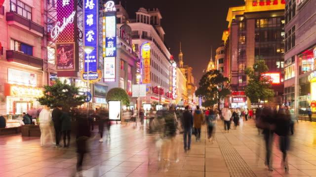 vídeos de stock e filmes b-roll de time lapse - shanghai nanjing road pedestrian street - veículo terrestre comercial