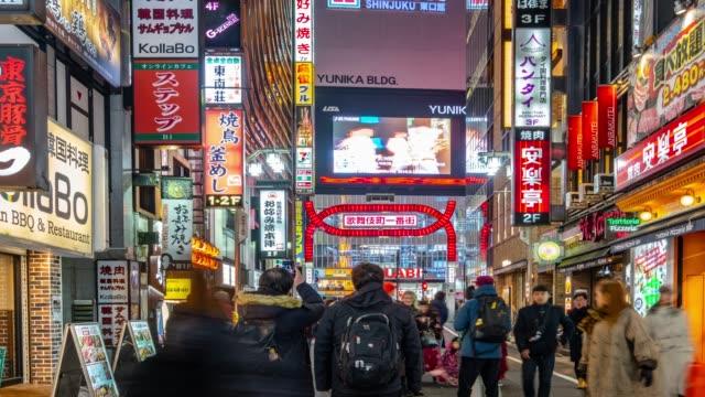 vidéos et rushes de 4k time lapse-zoom dans la nuit de shopping foule dans la région de shinjuku-tokyo japon - lieu touristique