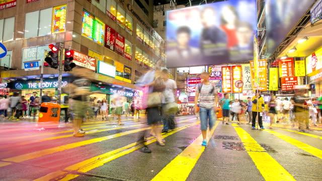 time-lapse hd: pedestrians at mong kok shopping street hong kong - mong kok stock videos & royalty-free footage