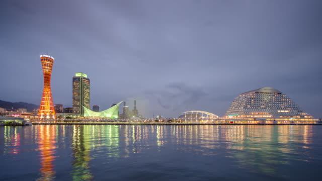 タイムラプス: 神戸タワー神戸港ハーバーランドの日の夜、神戸、兵庫、関西、日本